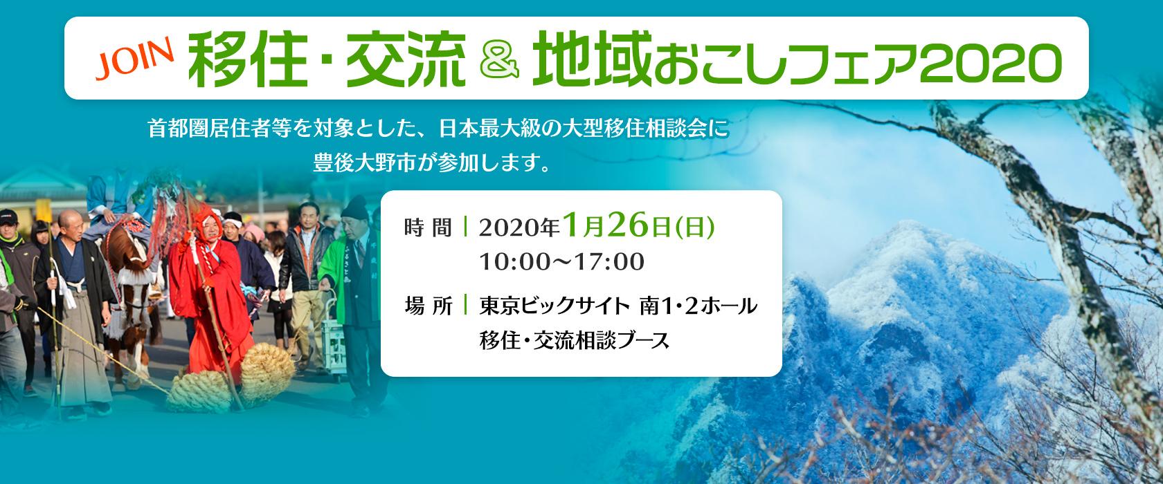 JOIN 移住・交流&地域おこしフェア2020